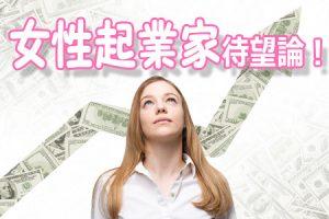 女性起業家 待望論!