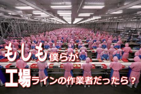もしも僕らが工場ラインの作業者だったら?