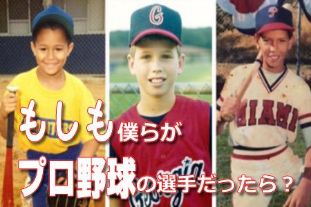 もしも僕ら3人社長がプロ野球選手だったら?