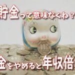 貯金するお金を収入倍増のために自己投資しよう!